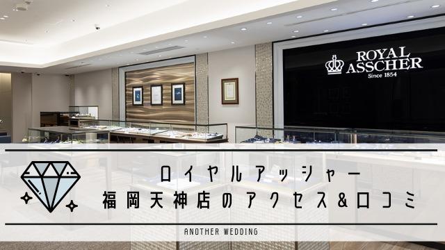 ロイヤルアッシャー福岡天神店