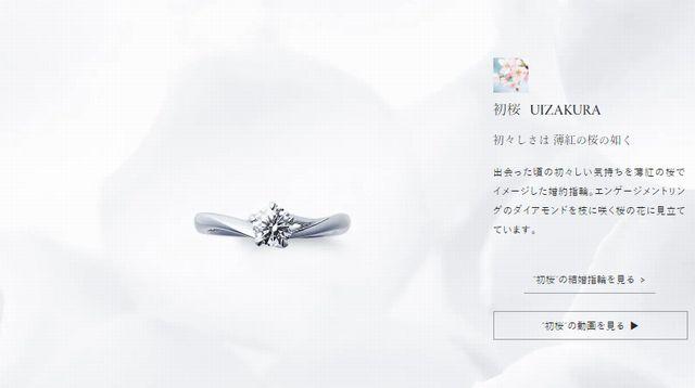 初桜(婚約指輪)