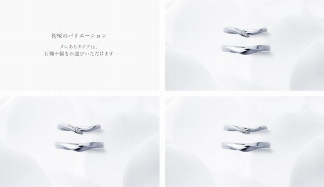 初桜(結婚指輪)