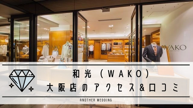 和光大阪店