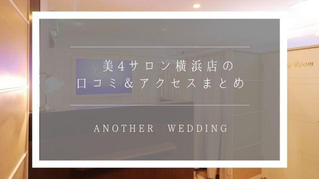 美4サロン横浜