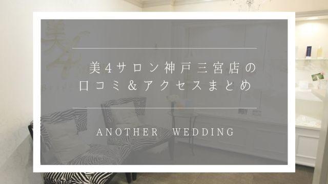 美4サロン神戸三宮