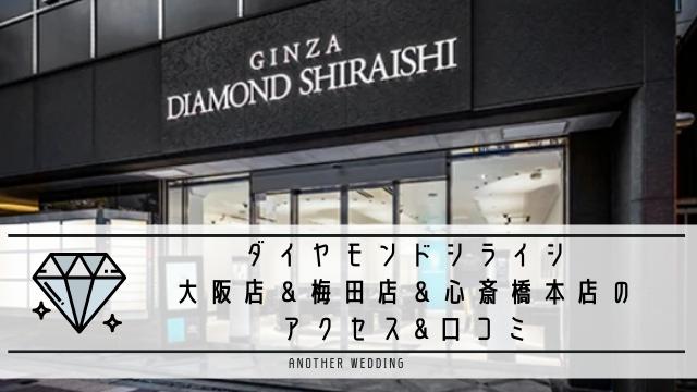 大阪店&梅田店&心斎橋本店