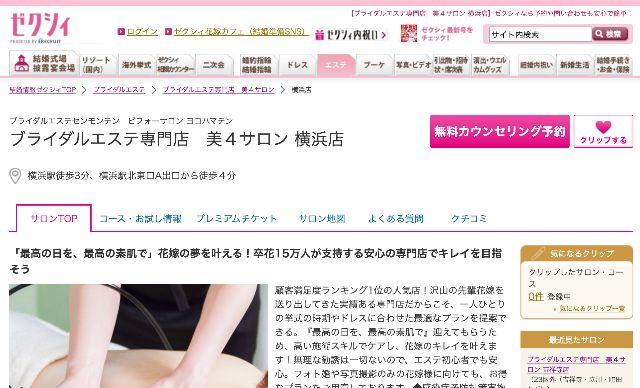 美4サロン横浜ゼクシィ