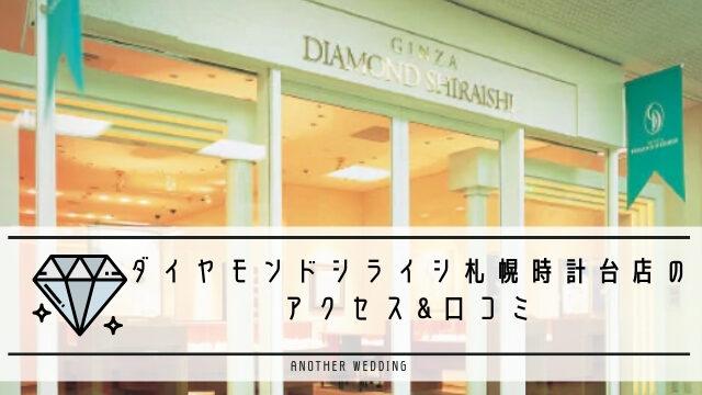 札幌時計台店