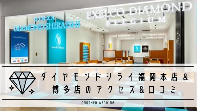 福岡本店&博多店