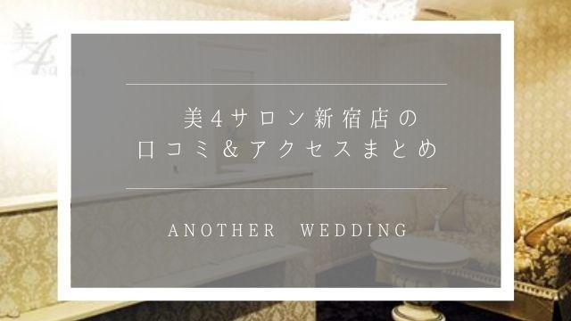 美4サロン新宿