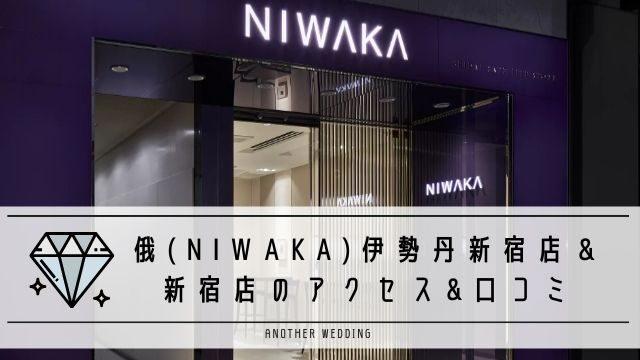 俄・伊勢丹新宿店&新宿店