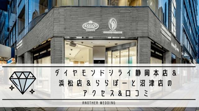 静岡本店&浜松店&ららぽーと沼津店