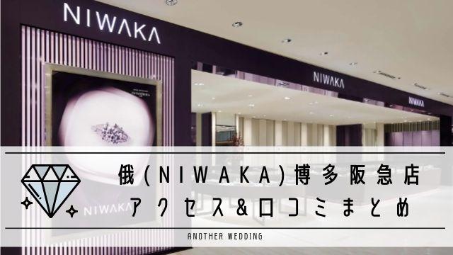 俄・博多阪急店