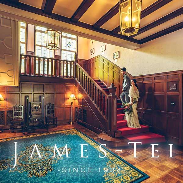 ジェームズ邸