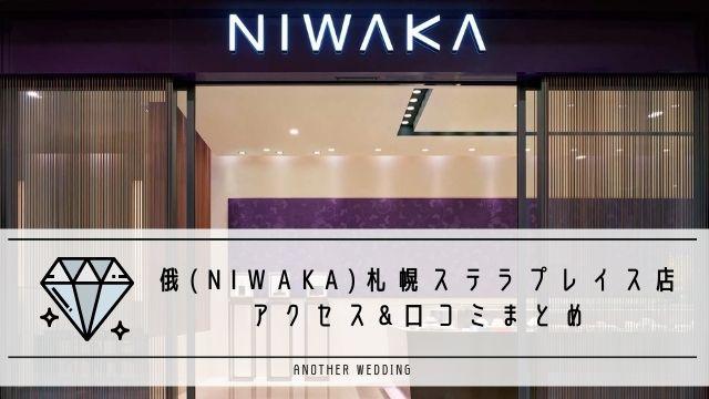 俄・札幌店