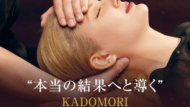 KADOMORI大阪サロン 小顔矯正