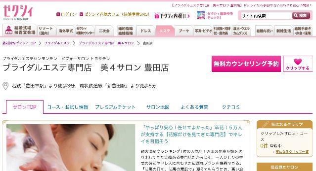 美4サロン豊田ゼクシィ