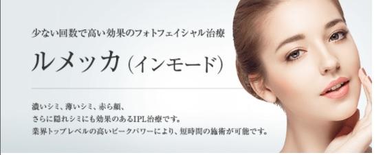 東京美容 フォトフェイシャル