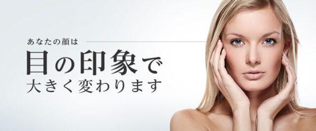 東京美容外科 二重