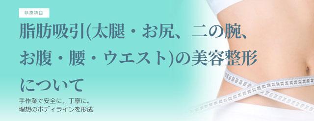水の森美容外科大阪院 脂肪吸引
