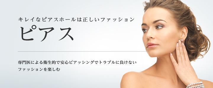 東京美容外科 ピアス