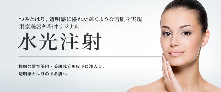 東京美容外科 水光