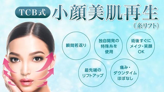 TCB東京中央美容外科 糸リフト