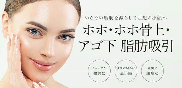 TCB東京中央美容外科 脂肪吸引