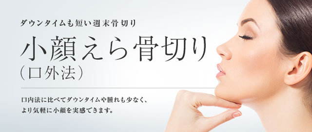東京中央美容外科 小顔矯正