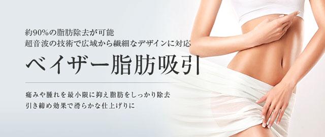 東京美容外科梅田院 脂肪吸引