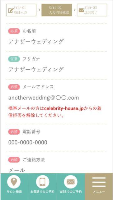 セレブリティハウス 予約画面4