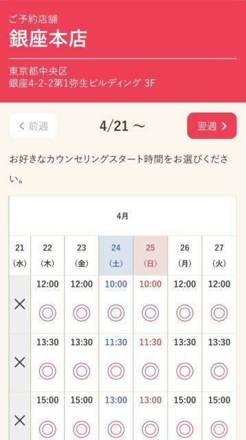 銀座カラー 予約画面2