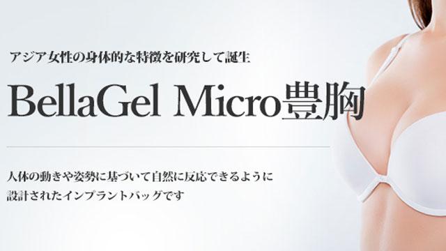 東京美容外科 ベラジェルマイクロ豊胸