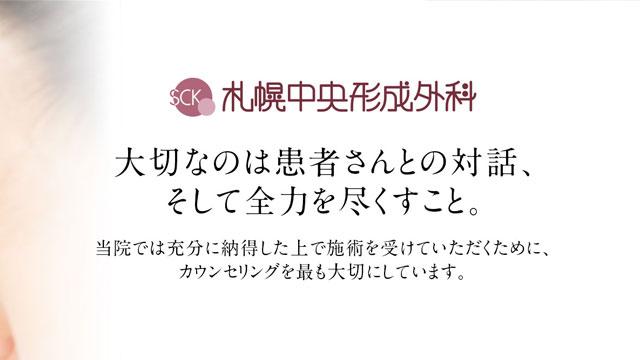 札幌中央形成外科 ボトックス