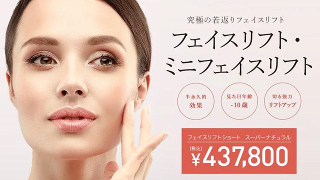TCB東京中央美容外科 エラ削り
