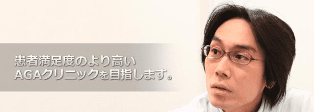 AGA東京 遺伝子検査 銀座総合美容クリニック