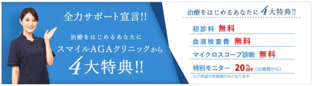 AGA東京 スマイルAGAクリニック