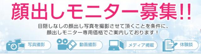 人中短縮大阪 モニター SBC