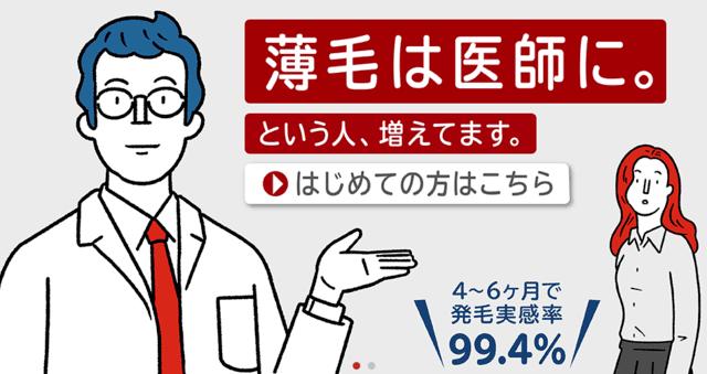 AGA東京 無料診断 AGAスキンクニック