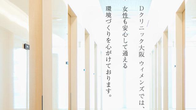 Dクリニック大阪ウィメンズ AGA