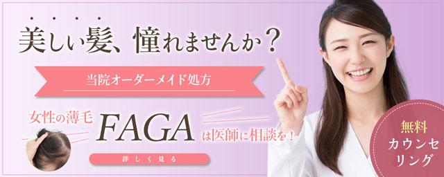 大阪AGA加藤クリニック FAGA