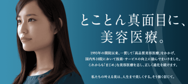 人中短縮大阪 ダウンタイムが短い 聖心美容クリニック