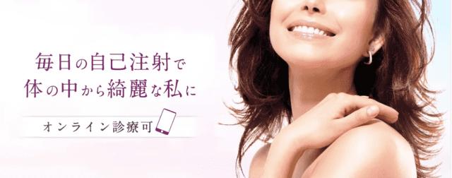 AGA東京 ホルモン治療 湘南美容クリニック