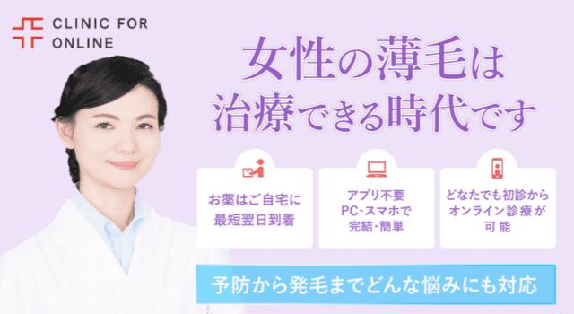 AGA東京 オンライ診療 クリニックフォア