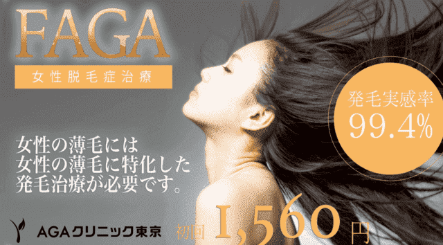 AGA東京 AGAクリニック東京