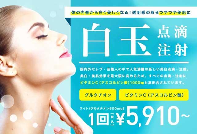 白玉点滴 TCB東京中央美容外科・梅田大阪駅前院