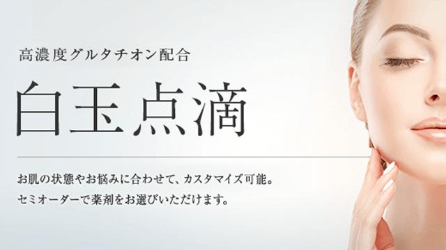 白玉注射 東京美容外科