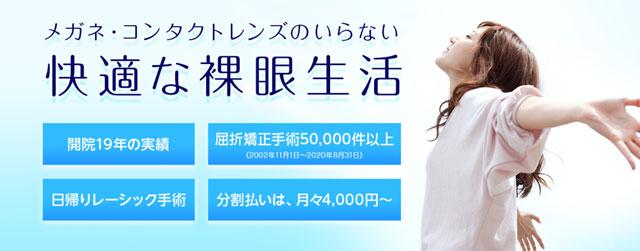 先進会眼科 レーシック 東京