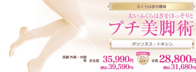 ボトックスを東京で ふくらはぎが安いのは品川スキンクリニック