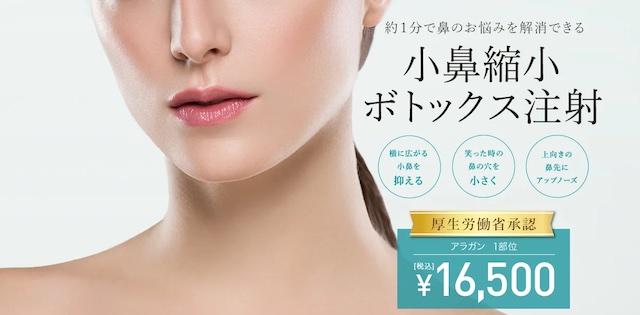 ボトックスを大阪で 小鼻で安いのはTCB東京中央美容外科
