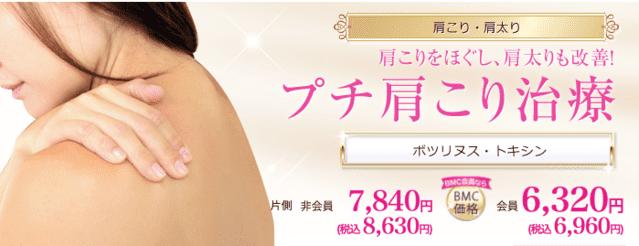 ボトックスを東京で 肩こり治療が安いのは品川スキンクリニック