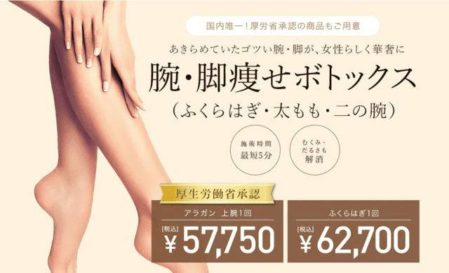 ボトックスを東京で 二の腕がやすいのはTCB東京中央美容外科