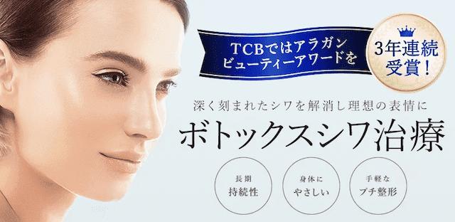 ボトックスが東京で安いおすすめはTCB東京中央美容外科
